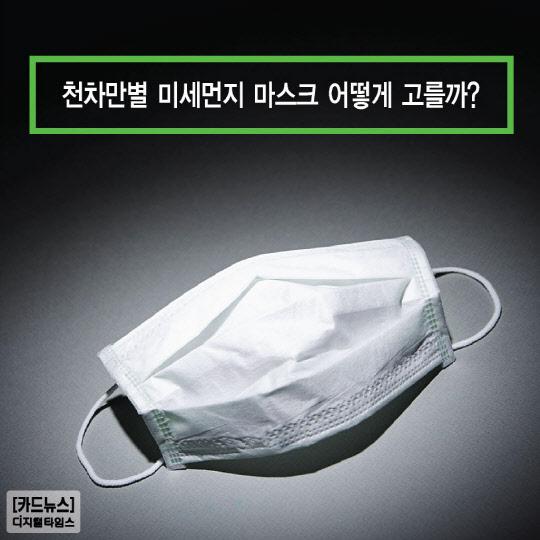 [카드뉴스] 천차만별 미세먼지 마스크 어떻게 고를까?